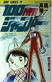 100mジャンパー (ジャンプコミックス)