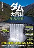 ダム大百科 国土を造る巨大構造物を見る・知る・楽しむ!