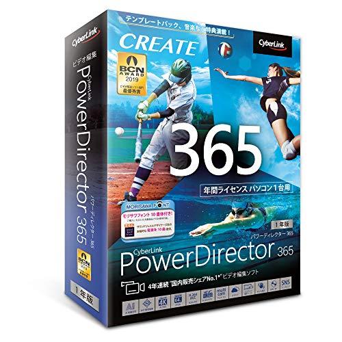 【最新版】PowerDirector 365 1年版(2020年版)