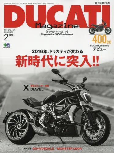 DUCATI Magazine (ドゥカティ マガジン) 2016年 02月号