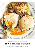 ニューヨークレシピブック NEW YORK RECIPE BOOK:朝ごはんからおやつまで。いま食べたいNYのレシピ60