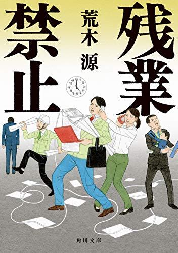 残業禁止 (角川文庫)
