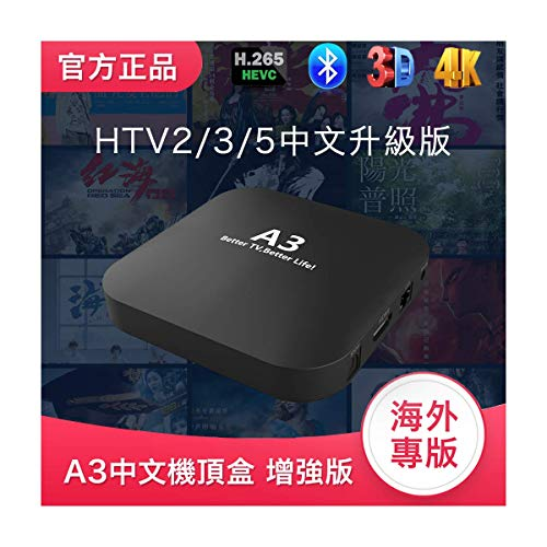 A3  HTV Box Upgrade Version 2020 Newest   Mainland Hong Kong Taiwan Live Channels  IP