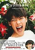 Ryomania ― 竹内涼真1st PHOTO BOOK - 竹内 涼真