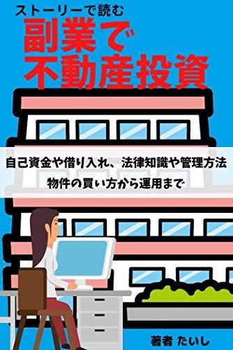 ストーリーで読む副業で不動産投資: 自己資金や借り入れ、法律知識や管理方法、物件の買い方から運用まで