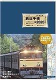 鉄道手帳[2020年版]