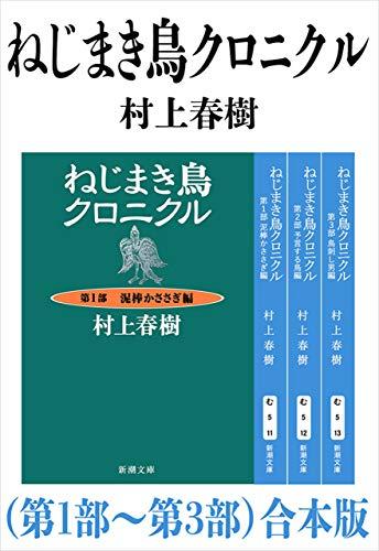 ねじまき鳥クロニクル(第1部~第3部)合本版(新潮文庫)