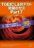 51 Ai6YXYTL. SL160  - 【上級編】TOEIC800点向け参考書 TOEIC L&R テスト 究極のゼミ Part 7
