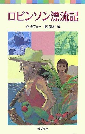 ロビンソン漂流記 (ポプラポケット文庫)