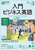 51 FNl6bHiL. SL160  - 【使ってみた】NHKポケット語学はスキマ時間の英語学習におすすめ!