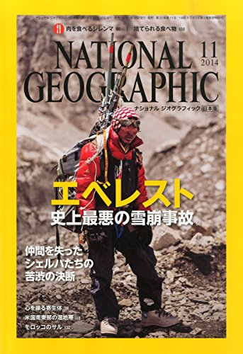 NATIONAL GEOGRAPHIC (ナショナル ジオグラフィック) 日本版 2014年 11月号 雑誌