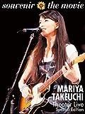 【Amazon.co.jp限定】souvenir the movie 〜MARIYA TAKEUCHI Theater Live〜 [Special Edition Blu-ray] (トートバッグ付)
