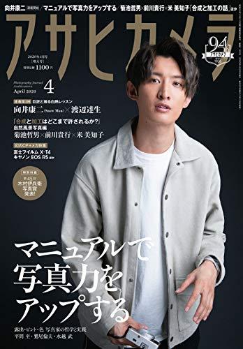 アサヒカメラ 2020年 4月号【表紙: 向井康二 (Snow Man)】 雑誌