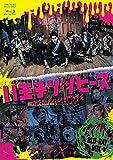 ドラマ「八王子ゾンビーズ」Blu-ray BOX