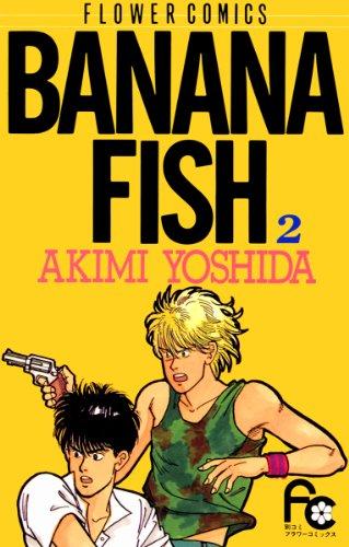 【素晴らしい】「BANANA FISH(バナナフィッシュ)」をアニメを見始めたおっさんが見てみた!【評価・レビュー・感想★★★★★】#BANANAFISH  #バナナフィッシュ 【面白い】 BANANA FISH(2) BANANA FISH (フラワーコミックス)