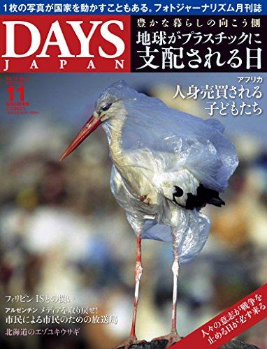 DAYS JAPAN 2017年11月号 (特集シリーズ 「豊かな暮らし」の向こう側 「使い捨て」がもたらす世界 海がプラスチックに支配される日)