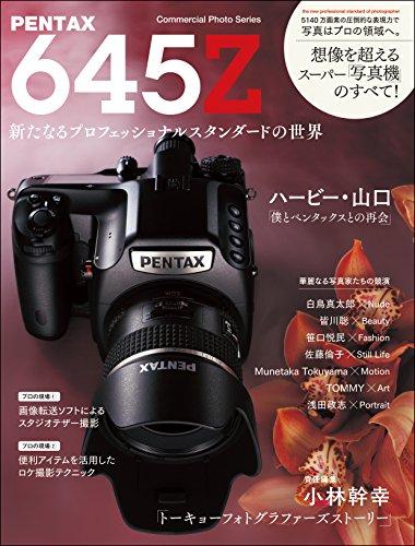 PENTAX 645Z —新たなるプロフェッショナルスタンダードの世界—