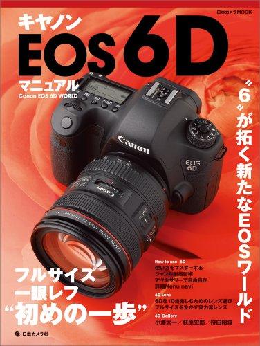 キヤノンEOS 6D マニュアル (.)