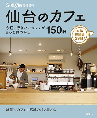 仙台のカフェ(2018年版)