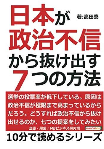 日本が政治不信から抜け出す7つの方法 (10分で読めるシリーズ)