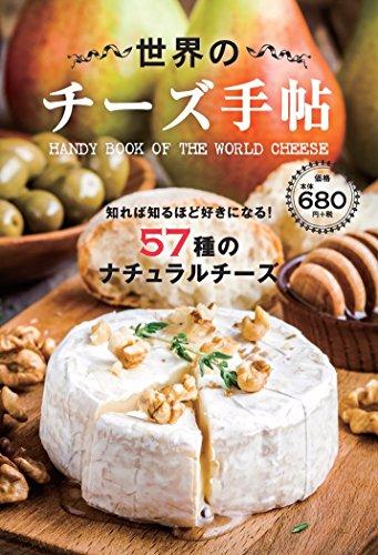 世界のチーズ手帖 ([テキスト])