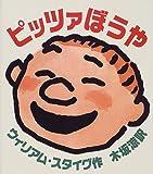 ピッツァぼうや-2000.3.31