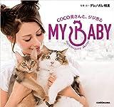 MY BABY COCO美さんと、ジジ吉と - ダレノガレ明美