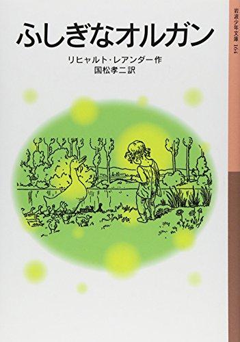 ふしぎなオルガン (岩波少年文庫)