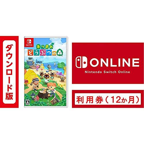 あつまれ どうぶつの森 オンラインコード版 + Nintendo Switch Online利用券(個人プラン12か月)