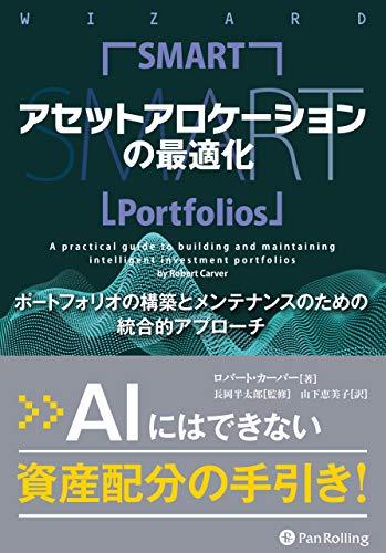 アセットアロケーションの最適化 ポートフォリオの構築とメンテナンスのための統合的アプローチ (ウィザー...