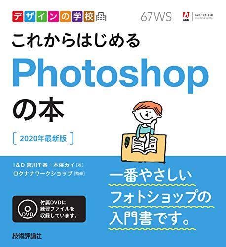 デザインの学校 これからはじめるPhotoshopの本 2020年最新版