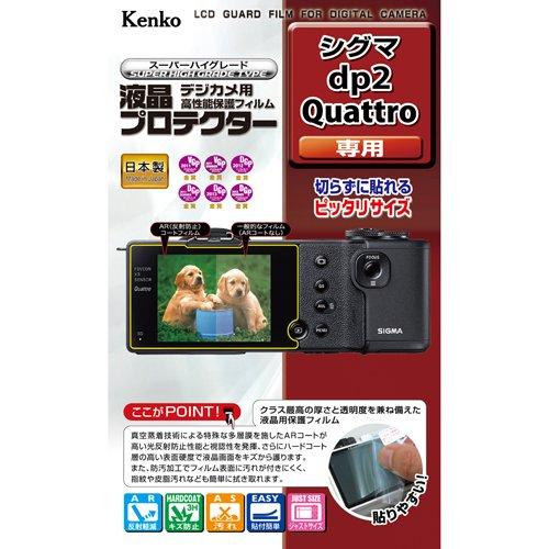 Kenko 液晶保護フィルム 液晶プロテクター SIGMA dp2 Quattro用 KLP-SIDP2QU