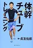長友佑都 体幹×チューブトレーニング