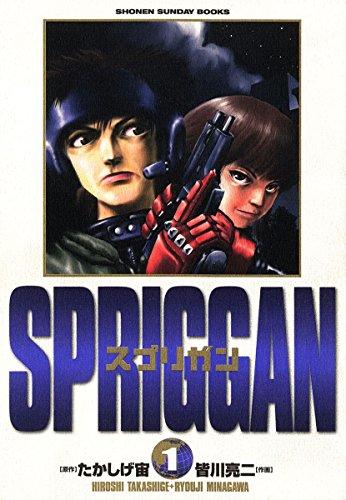 スプリガン〔保存版〕(1) (少年サンデーコミックス)
