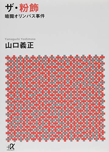 ザ・粉飾 暗闘オリンパス事件 (講談社+α文庫)