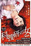 科捜研の女 ‐劇場版‐ (宝島社文庫)
