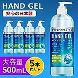 ハンドジェル アルコール洗浄タイプ 日本製 500ml 大容量 (5)