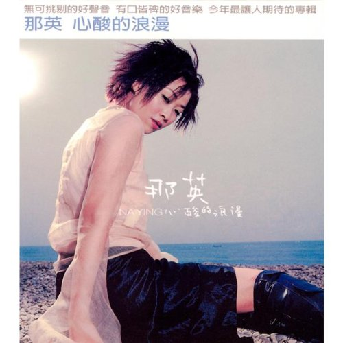 Na Ying: Sour Romance (Taiwan Import)