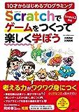 10才からはじめるプログラミング Scratchでゲームをつくって楽しく学ぼう【Scratch 3対応】