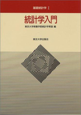 統計学入門 (基礎統計学Ⅰ)