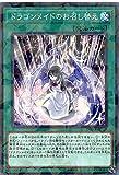遊戯王 DBMF-JP025 ドラゴンメイドのお召し替え (日本語版 ノーマル パラレル) デッキビルドパック ミスティック・ファイターズ
