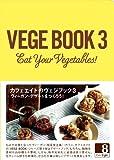 VEGE BOOK3 ヴィーガン・デザートをつくろう! (ヴェジブック)