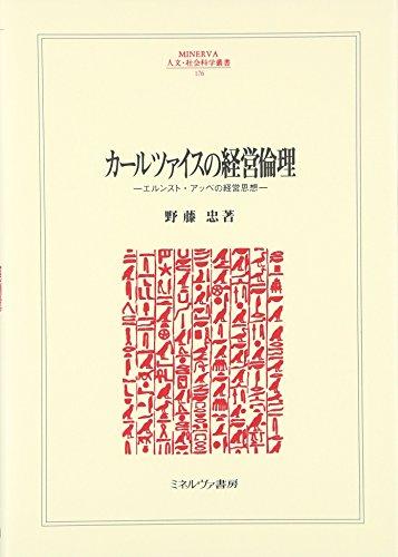 カールツァイスの経営倫理―エルンスト・アッベの経営思想 (MINERVA人文・社会科学叢書)