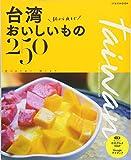 台湾 朝から夜までおいしいもの250 (JTBのムック)