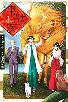 神獣医(1) (週刊少年マガジンコミックス)
