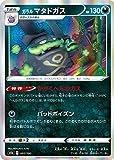ポケモンカードゲーム S4a 105/190 ガラルマタドガス 悪 ハイクラスパック シャイニースターV