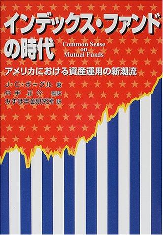 インデックス・ファンドの時代―アメリカにおける資産運用の新潮流
