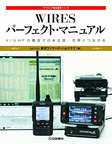 WIRESパーフェクト・マニュアル (アマチュア無線運用シリーズ)