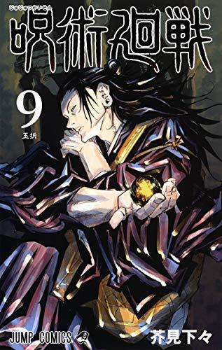 呪術廻戦 9 (ジャンプコミックス)