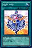 【シングルカード】遊戯王 継承の印 SOI-JP043 ノーマル